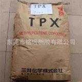 透明级,耐高温/挤出级TPX/三井化学/DX323XB