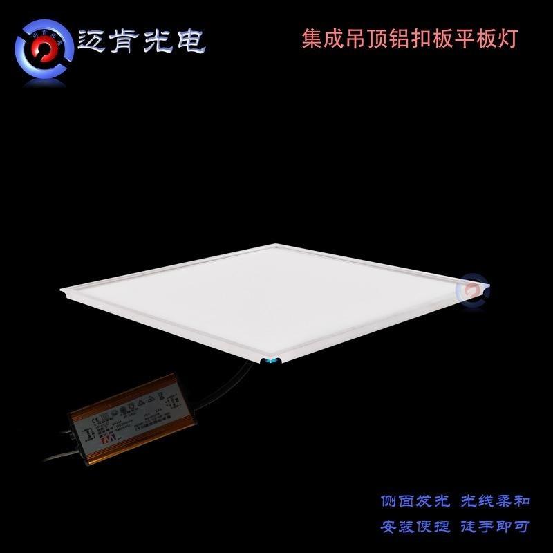 中山厂家LED300300平板灯超市集成款一体直发光LED面板灯定制MK8W