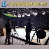 虚拟演播室系统 高清切换台 校园电视台 财经直播室