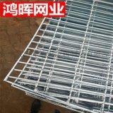易清洁不生锈安平鸿晖异型钢格板 热镀锌钢格板