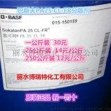 德国巴斯夫Sokalan PA25 CL-FR分散剂表面活性剂