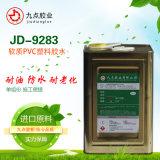 粘軟PVC膠水JD-9283PVC膠粘劑生產廠家