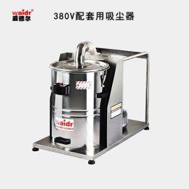 工厂工业吸尘器 固定式工业吸尘器 大功率吸尘器威德尔WX-3060