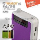 乐廷K300教师教学导游专用腰挂大功率无线扩音器