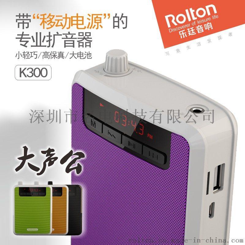 樂廷K300教師教學導遊專用腰掛大功率無線擴音器