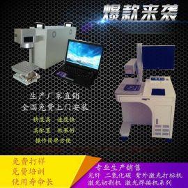 光纤激光打标机 专业光纤激光镭雕机生产厂家