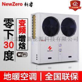 新零空气源热泵采暖工作原理空气能热水器别墅取暖