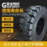 28*9-15实心轮胎合力叉车实心胎650-10