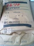 PPS 日本東麗 A604X95-NC GF40%增強