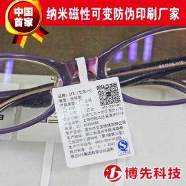 印刷间隔胶不干胶太阳眼镜防伪吊牌标签 眼镜磁性防伪标签定做