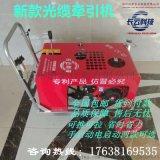 長雲科技光纜電纜牽引機 架空管道施工 光纜拉線機