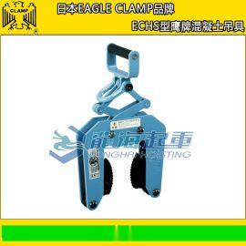 ECHS鹰牌混凝土吊具,日本EAGLE CLAMP