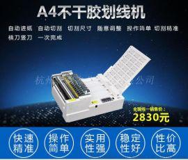 全自动不干胶切割机(A4纸经济型单模)不干胶划线机 小型标签印刷