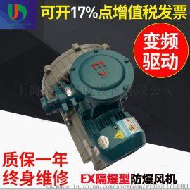 防爆高压风机EX-G-3