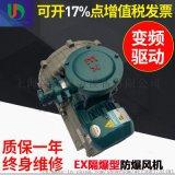防爆高壓風機EX-G-3