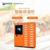 外卖自提柜厂家 电子式 包运输安装