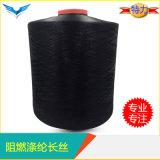 阻燃涤纶长丝300D阻燃丝涤纶丝纺织纱