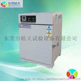 电热恒温鼓风干燥箱供应厂家