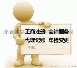 北京金融服务外包公司办理注册转让要求和条件