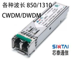 1.25G/2.5G光模块,千兆光模块,SFP