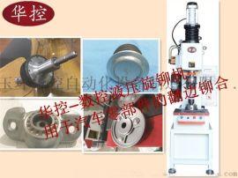华控生产精密旋铆机 球头旋铆机 液压铆接机厂家