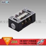 供应凯昆KTB1-02003 20A3位端子连接器