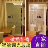 變色玻璃電控霧化玻璃投影玻璃智慧調光玻璃電霧化膜