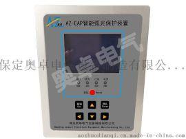 AZ-EAP馈线弧光保护装置