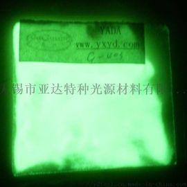 高亮度黄绿色夜光粉 发光粉