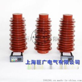 CG5-24Q/110*210户内高压带电传感器