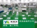 小欖防靜電地坪漆施工,港口pvc防靜電地板