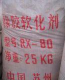 橡胶软化剂(RX-80)