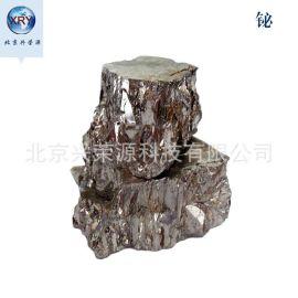 99.95%高纯铋粒Bi 高纯铋块 金属铋块现货