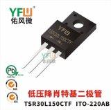 低压降肖特基二极管TSR30L150CTF ITO-220AB封装 YFW/佑风微品牌
