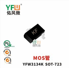 MOS管YFW3134K SOT-723封裝印字KF YFW/佑風微品牌