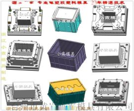 中国模具公司整理箱塑料模具30年老品牌