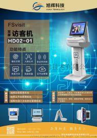 智慧訪客機HD02-01