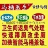 广州市天河区维修马桶13533592900