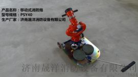 PSY20~40移动式消防炮