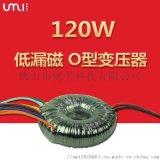 厂家直销200W低频环形变压器隔离220V转12V变压器 环牛变压器