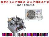 掛式空調塑膠模具生產廠家