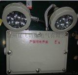 LED防爆照明應急燈