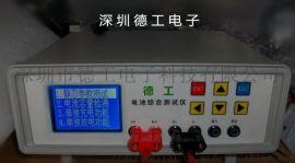 成品电池综合测试仪 深圳德工仪器