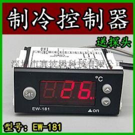智能电子温控器制冷温度控制器数显温控仪表