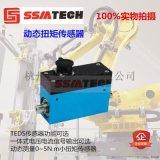 微型动态扭矩传感器SSM-TQ513