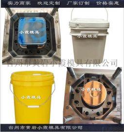 黄岩塑料模具 20L涂料桶模具30年老品牌