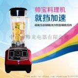 廣州冰沙機批發 商用冰沙奶蓋機 帥龍冰沙機廠家批發