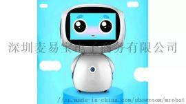 麥易寶人工智慧機器人智慧管家機器人智慧教育機器人
