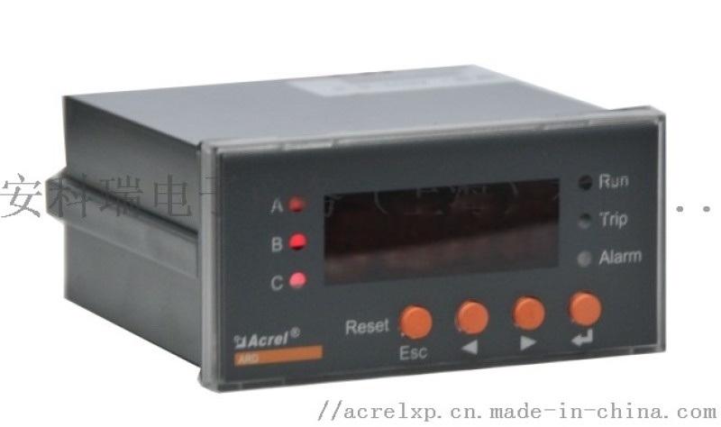 智能电动机保护器 安科瑞ARD2-5 电机功率0.12-440KW