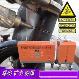 厂家租赁煤矿用水切割机 **水刀 便携式水切割机